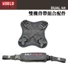 【聖佳】DUO 雙肩背帶組合配件 SPEED PRO 極速世界 DUAL KIT  雙機組合 套件 減壓 快拆 快槍手