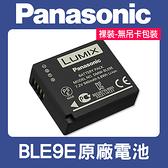 【現貨】裸裝 DMW-BLE9E 鋰 電池 國際 Panasonic DMW-BLG10 LX100 M2 原廠 正品