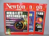【書寶二手書T4/雜誌期刊_PEV】牛頓_255~257期間_共3本合售_時間是什麼?等
