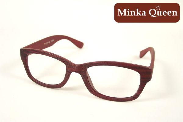 Minka Queen 深紫紅木紋框(抗UV400)潮流必備個性百搭流行配光眼鏡