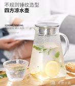水壺 冷水壺玻璃耐熱高溫防爆檸檬扎壺晾涼白開水杯套裝家用透明大號瓶 娜娜小屋