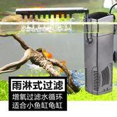 三合一過濾器魚缸過濾泵龜缸靜音造浪泵潛水泵水族箱增氧泵  ATF茱莉亞嚴選