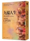 九樣人生(2021年新版):九個人物,九種生命故事,在現代印度的蛻變...【城邦讀書花園】