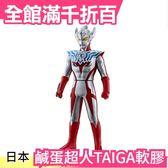【TAIGA】日版 BANDAI 鹹蛋超人 軟膠 65 超人力霸王 大河 奧特曼 泰迦 Ultraman【小福部屋】