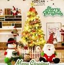 現貨 聖誕樹套餐1.5米加密裝飾聖誕樹聖誕節裝飾品  伊衫風尚
