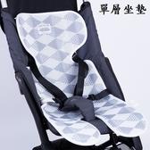 嬰兒推車涼席 單層座墊【YODO XIUI】3D透氣彈性網眼布 兒童餐椅涼蓆 四季通用型涼蓆 坐墊