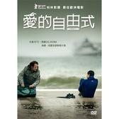 藝術電影DVD (61)愛的自由式