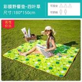 野餐墊 野餐布加厚野炊戶外地墊草坪ins風防水沙灘便攜帳篷 防潮墊 3色