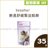 寵物家族-beaphar 樂透舒緩緊迫餡餅35g