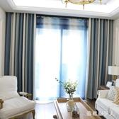 客廳臥室窗簾成品遮光雪尼爾簡約現代歐式地中海北歐新款風格 PA12888『棉花糖伊人』