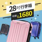 [預購]限量促銷 行李箱旅行箱28吋大容...