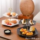 水果盤 陶瓷網紅水果盤創意現代客廳茶幾家用多層果盤零食盤糖果盤前台 618購物節