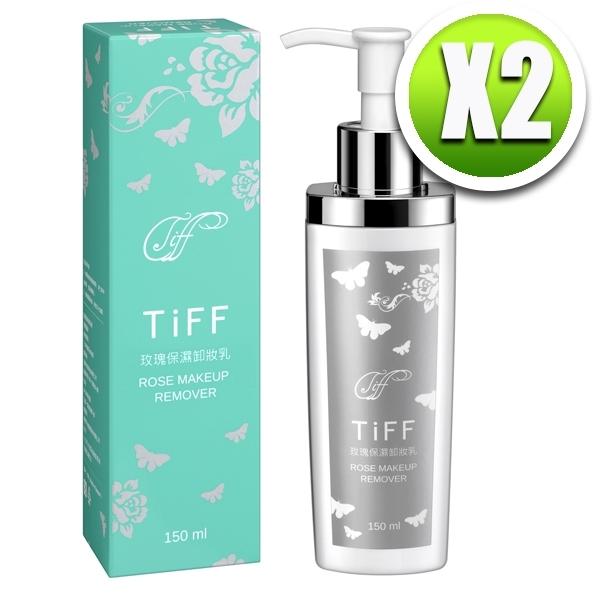 TiFF 提芙 玫瑰保濕卸妝乳(150ml/瓶)x2【滿三千贈凍齡時空精華油試用品x1 送完為止!】