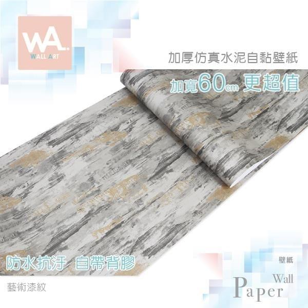 【南紡購物中心】藝術漆紋 防水自黏壁紙 仿真水泥刷紋