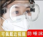 護目鏡防霧封閉式防飛沫唾沫飛濺防塵風防護眼罩可戴透明眼鏡【全館免運八折下殺】