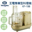 【J SPORT】王電專業型料理機KF-...
