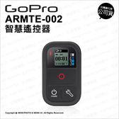 GoPro 原廠配件 ARMTE-002 Wi-Fi Remote WiFi遙控器 控制器 公司貨★刷卡免運★適HERO5 HERO6 薪創