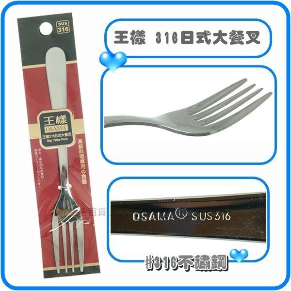 【九元生活百貨】王樣 316日式大餐叉 #316不鏽鋼 叉子