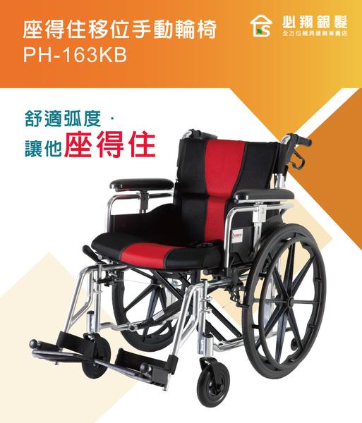 輪椅B款 附加功能A款 座得住移位手動輪椅 座寬16吋 必翔 PH-163KB