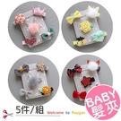 韓版兒童髮夾 寶寶兔耳朵毛球 全包布髮飾 5件組