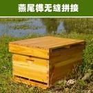 杉木誘蜂箱蜜蜂蜂箱全套中蜂蜂箱蜜蜂專用 ...