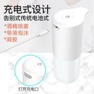 紅外感應皂液器自動感應洗手機可循環充電皂液酒精凝膠【快速出貨】