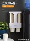 取杯器 一次性杯子架飲水機放紙杯水杯塑料杯架自動取杯器免打孔置物架 晶彩 99免運