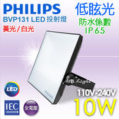 【有燈氏】PHILIPS 飛利浦 LED 10W 防水投射燈 IP65 探照燈 洗牆燈 廣告燈 投光燈【LED-BVP131】