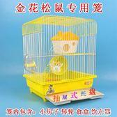 松鼠籠子金絲熊專用籠松鼠籠花栗鼠抽屜式倉鼠籠銀狐CY『小淇嚴選』