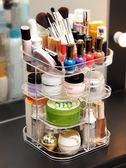 魅時尚化妝品收納盒透明亞克力旋轉桌面置物架儲物護膚梳妝臺抖音