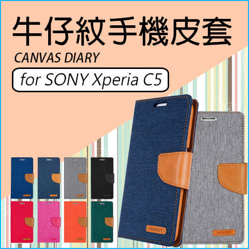 SONY Xperia C5 牛仔紋皮套 磁扣支架手機殼 MERCURY 保護皮套 皮質布料 插卡皮套