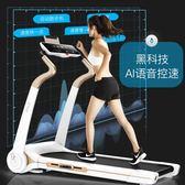 跑步機家用款機小型折疊迷你超靜音室內電動跑步機 igo 法布蕾輕時尚