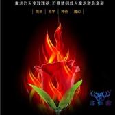 魔術道具火把玫瑰烈火變玫瑰花情侶成人魔幻道具【古怪舍】