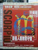 挖寶二手片-O15-073-正版DVD*紀錄【新星人類教戰手策:天蠍座】-