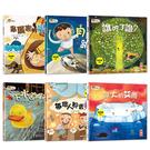 【科學類繪本】寶寶第一套科學繪本:小朋友必備能力訓練(6本彩色平裝書+6片故事CD)