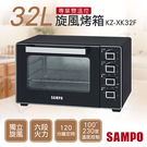 送! 餐盤組(三入)【聲寶SAMPO】32L雙溫控旋風烤箱 KZ-XK32F
