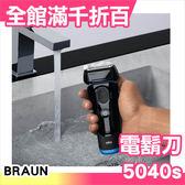 【小福部屋】日本空運 德國 BRAUN 德國百靈 5040s 音波電鬍刀 5系列【新品上架】
