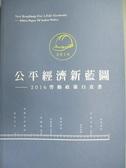 【書寶二手書T2/社會_HIG】公平經濟新藍圖-2016勞動政策白皮書_張烽益