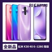 【全新】MI 紅米 K30 4G Redmi xiaomi 小米 6+128G 陸版 保固一年