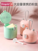 奶粉盒嬰兒奶粉盒便攜外出分裝格大容量米粉盒子輔食儲存罐密封防潮 小天使