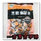 古意古早味 黑糖麥芽餅 (500公克/包/天然無色素) 懷舊零食 奶素 黑砂糖麥芽 天然純正黑糖 餅乾