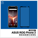 ZS660KL ASUS ROG Phone 2 滿版霧面 鋼化玻璃貼 防指紋 保貼鋼膜 玻璃保護膜 保護貼