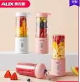 榨汁杯奧克斯榨汁機家用水果小型便攜式學生榨汁杯電動充電迷你炸果汁機 萬寶屋