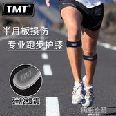 TMT髕骨帶男女羽毛球跑步籃球健身半月板損傷運動護膝護具夏季   韓語空間