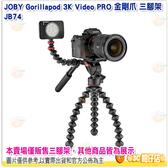 JOBY JB74 Gorillapod 3K Video PRO 金剛爪三腳架公司貨 錄影腳架章魚腳 可裝單眼 攝影燈