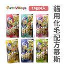 PetLand寵物樂園 魔法村Pet Village/PV貓專用化毛配方慕斯泥(鮪魚+蟹肉)14gx4入
