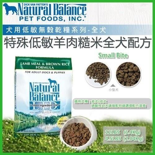 【行銷活動8折】*KING WANG*Natural Balance 低敏羊肉糙米全犬配方-小顆粒 狗糧4.5磅