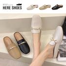 [Here Shoes]1.5cm穆勒鞋 優雅氣質一字珍珠飾釦 皮質方頭低跟半包鞋 懶人鞋-KW211