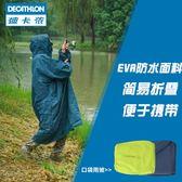 迪卡儂雨衣成人戶外非一次性雨衣半透明便攜登山徒步雨披加厚CAP【快速出貨八五折】