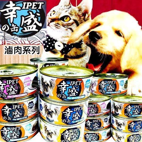 【培菓幸福寵物專營店】I-PET幸盛》滷肉系列狗罐頭110g/瓶*24(購買2箱以上請選擇宅配)